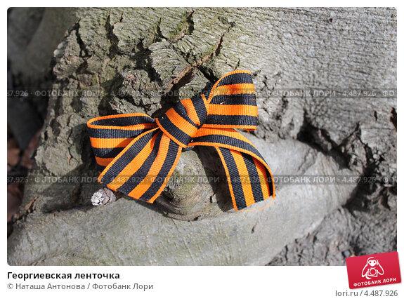 Купить «Георгиевская ленточка», эксклюзивное фото № 4487926, снято 9 апреля 2013 г. (c) Ната Антонова / Фотобанк Лори