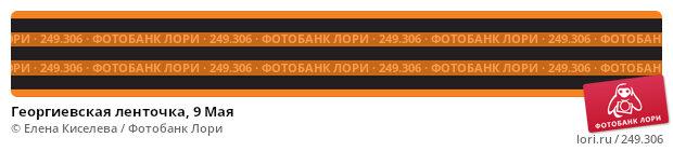 Георгиевская ленточка (9 мая) (растеризованный вектор), иллюстрация № 249306 (c) Елена Киселева / Фотобанк Лори
