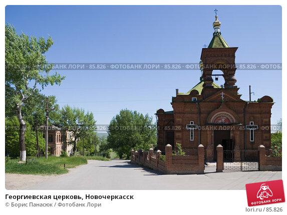 Георгиевская церковь, Новочеркасск, фото № 85826, снято 18 мая 2006 г. (c) Борис Панасюк / Фотобанк Лори