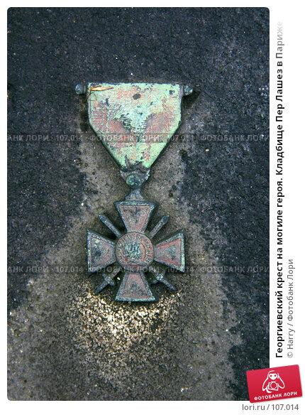 Георгиевский крест на могиле героя. Кладбище Пер Лашез в Париже, фото № 107014, снято 26 февраля 2006 г. (c) Harry / Фотобанк Лори
