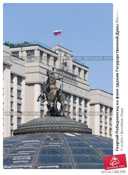 Георгий Победоносец на фоне здания Государственной Думы России, фото № 286558, снято 3 мая 2008 г. (c) urchin / Фотобанк Лори