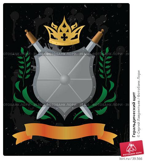 Геральдический щит, иллюстрация № 39566 (c) Сергей Лаврентьев / Фотобанк Лори