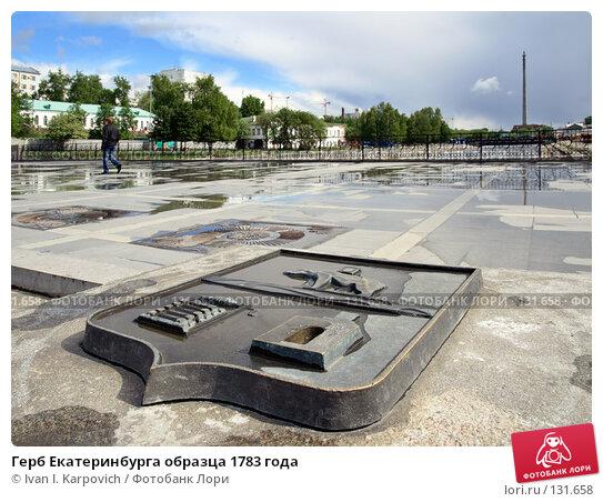 Герб Екатеринбурга образца 1783 года, эксклюзивное фото № 131658, снято 3 июня 2007 г. (c) Ivan I. Karpovich / Фотобанк Лори