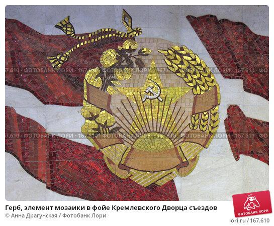 Герб, элемент мозаики в фойе Кремлевского Дворца съездов, фото № 167610, снято 3 января 2008 г. (c) Анна Драгунская / Фотобанк Лори