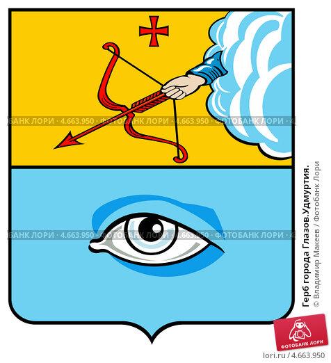 фото герб глазова