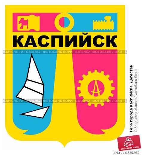 Купить «Герб города Каспийска. Дагестан», иллюстрация № 6830962 (c) Владимир Макеев / Фотобанк Лори