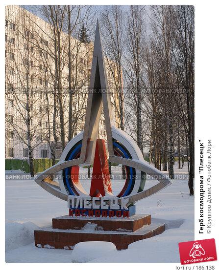 Герб космодрома Плесецк, фото № 186138, снято 28 марта 2017 г. (c) Крупнов Денис / Фотобанк Лори