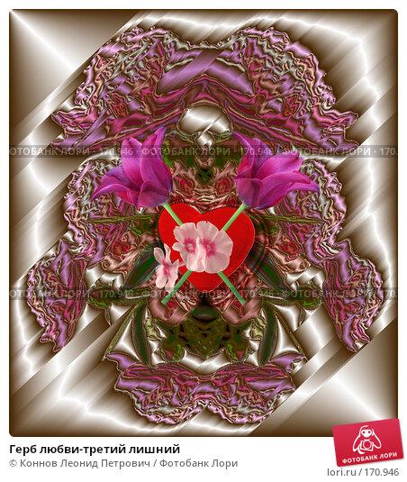 Герб любви-третий лишний, фото № 170946, снято 25 июня 2017 г. (c) Коннов Леонид Петрович / Фотобанк Лори