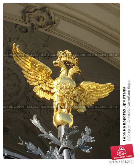 Герб на воротах Эрмитажа, фото № 104210, снято 25 апреля 2017 г. (c) Автунич Алексей / Фотобанк Лори