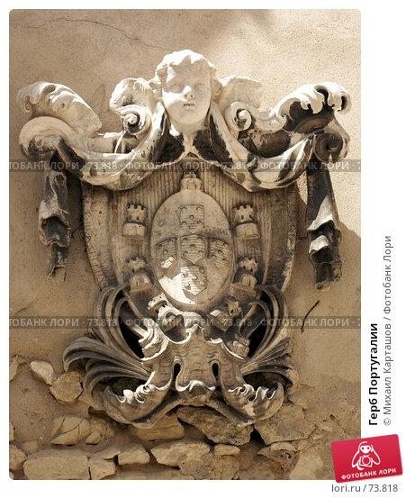 Герб Португалии, эксклюзивное фото № 73818, снято 30 июля 2007 г. (c) Михаил Карташов / Фотобанк Лори