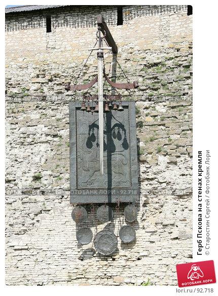 Герб Пскова на стенах кремля, фото № 92718, снято 30 мая 2007 г. (c) Старостин Сергей / Фотобанк Лори
