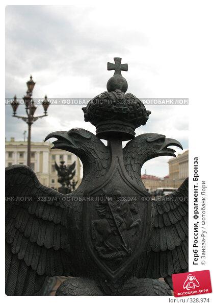 Герб России, фрагмент. Бронза, фото № 328974, снято 14 июня 2008 г. (c) Заноза-Ру / Фотобанк Лори