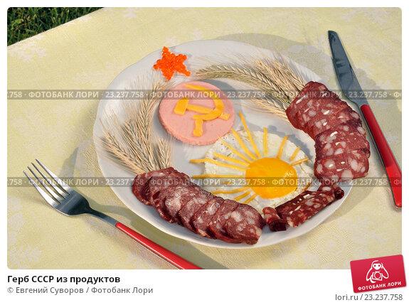 Купить «Герб СССР из продуктов», фото № 23237758, снято 11 июля 2016 г. (c) Евгений Суворов / Фотобанк Лори