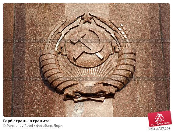 Купить «Герб страны в граните», фото № 87206, снято 8 сентября 2007 г. (c) Parmenov Pavel / Фотобанк Лори