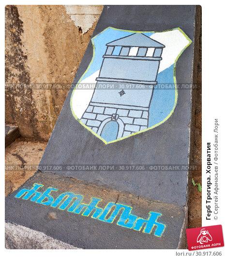 Купить «Герб Трогира. Хорватия», фото № 30917606, снято 6 мая 2019 г. (c) Сергей Афанасьев / Фотобанк Лори