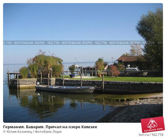 Германия. Бавария. Причал на озере Кимзее, фото № 162718, снято 16 октября 2007 г. (c) Юлия Козинец / Фотобанк Лори
