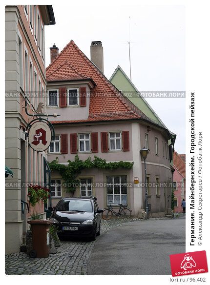 Германия. Майнбернхейм. Городской пейзаж, фото № 96402, снято 13 июля 2007 г. (c) Александр Секретарев / Фотобанк Лори