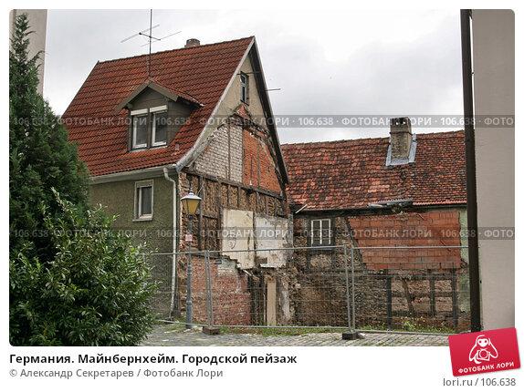 Купить «Германия. Майнбернхейм. Городской пейзаж», фото № 106638, снято 13 июля 2007 г. (c) Александр Секретарев / Фотобанк Лори