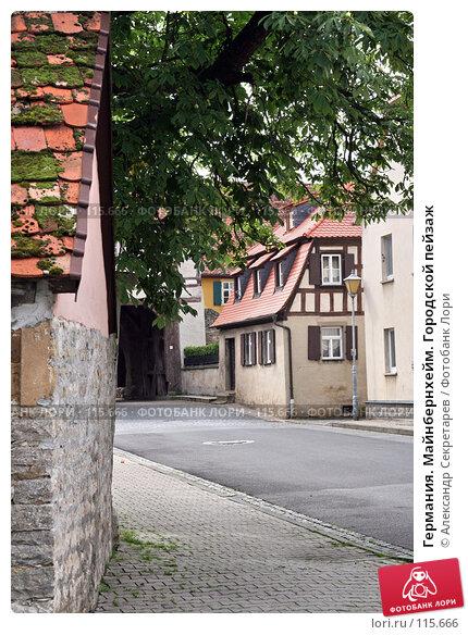 Германия. Майнбернхейм. Городской пейзаж, фото № 115666, снято 13 июля 2007 г. (c) Александр Секретарев / Фотобанк Лори