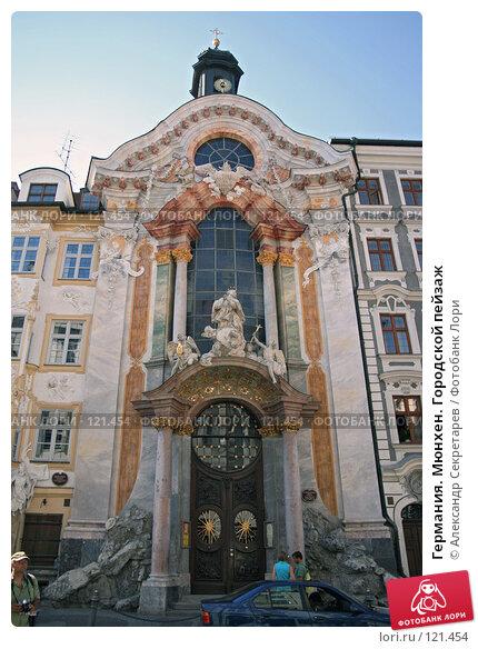 Купить «Германия. Мюнхен. Городской пейзаж», фото № 121454, снято 15 июля 2007 г. (c) Александр Секретарев / Фотобанк Лори