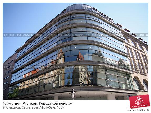 Купить «Германия. Мюнхен. Городской пейзаж», фото № 121458, снято 15 июля 2007 г. (c) Александр Секретарев / Фотобанк Лори