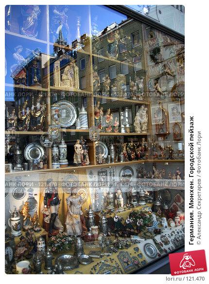 Германия. Мюнхен. Городской пейзаж, фото № 121470, снято 15 июля 2007 г. (c) Александр Секретарев / Фотобанк Лори