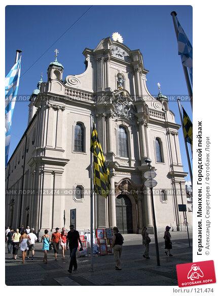 Германия. Мюнхен. Городской пейзаж, фото № 121474, снято 15 июля 2007 г. (c) Александр Секретарев / Фотобанк Лори