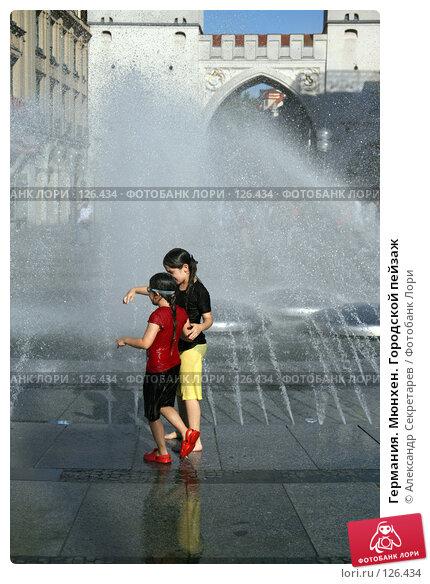 Германия. Мюнхен. Городской пейзаж, фото № 126434, снято 15 июля 2007 г. (c) Александр Секретарев / Фотобанк Лори