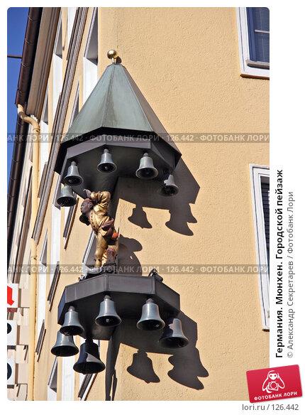 Германия. Мюнхен. Городской пейзаж, фото № 126442, снято 15 июля 2007 г. (c) Александр Секретарев / Фотобанк Лори