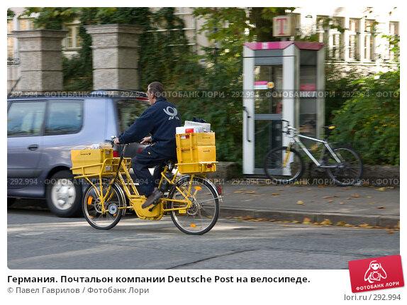 Купить «Германия. Почтальон компании Deutsche Post на велосипеде.», фото № 292994, снято 21 октября 2005 г. (c) Павел Гаврилов / Фотобанк Лори