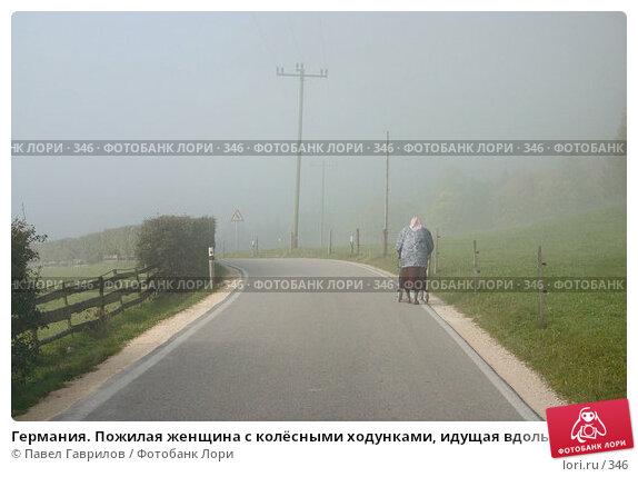 Германия. Пожилая женщина с колёсными ходунками, идущая вдоль обочины дороги, фото № 346, снято 22 августа 2017 г. (c) Павел Гаврилов / Фотобанк Лори