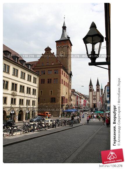 Германия. Вюрцбург, фото № 130278, снято 17 июля 2007 г. (c) Александр Секретарев / Фотобанк Лори