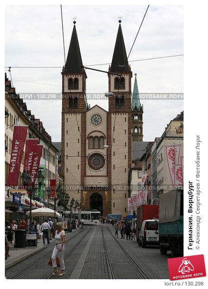 Германия. Вюрцбург, фото № 130298, снято 17 июля 2007 г. (c) Александр Секретарев / Фотобанк Лори