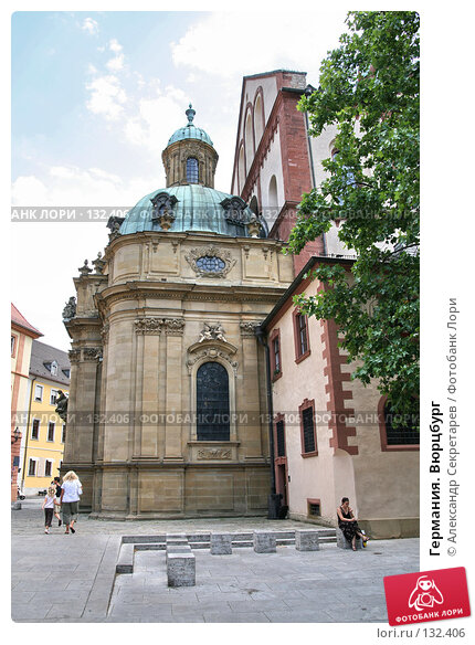 Германия. Вюрцбург, фото № 132406, снято 17 июля 2007 г. (c) Александр Секретарев / Фотобанк Лори