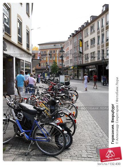 Германия. Вюрцбург, фото № 132430, снято 17 июля 2007 г. (c) Александр Секретарев / Фотобанк Лори