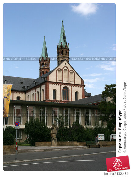 Германия. Вюрцбург, фото № 132434, снято 17 июля 2007 г. (c) Александр Секретарев / Фотобанк Лори