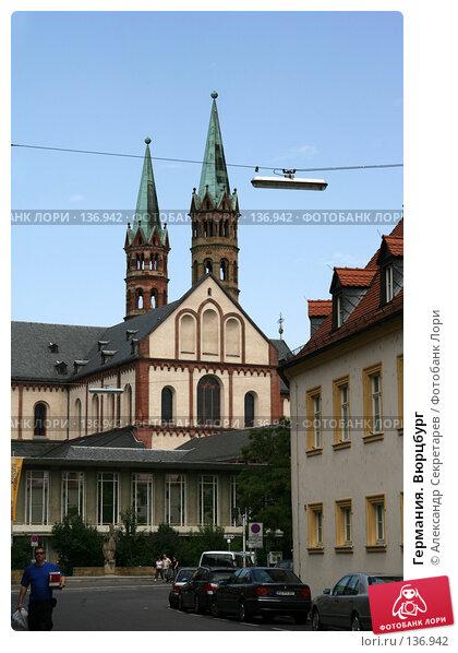 Германия. Вюрцбург, фото № 136942, снято 17 июля 2007 г. (c) Александр Секретарев / Фотобанк Лори