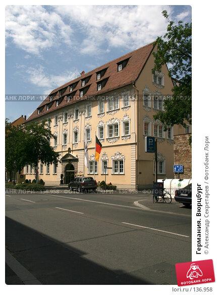 Купить «Германия. Вюрцбург», фото № 136958, снято 17 июля 2007 г. (c) Александр Секретарев / Фотобанк Лори