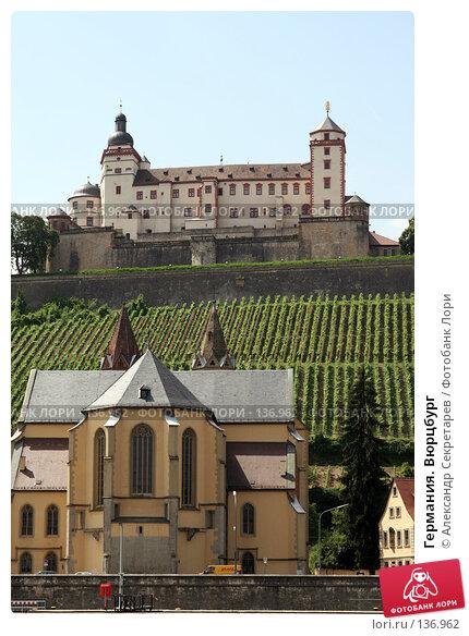 Германия. Вюрцбург, фото № 136962, снято 17 июля 2007 г. (c) Александр Секретарев / Фотобанк Лори