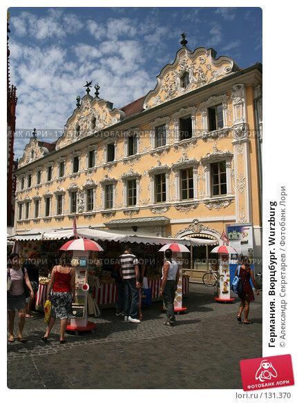 Германия. Вюрцбург. Wurzburg, фото № 131370, снято 17 июля 2007 г. (c) Александр Секретарев / Фотобанк Лори