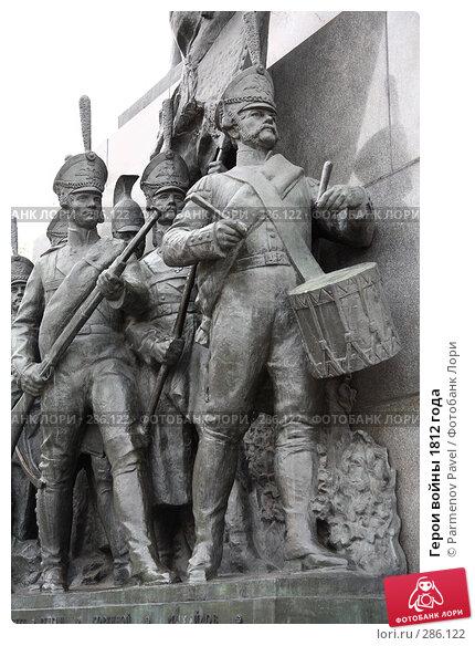 Герои войны 1812 года, фото № 286122, снято 10 мая 2008 г. (c) Parmenov Pavel / Фотобанк Лори