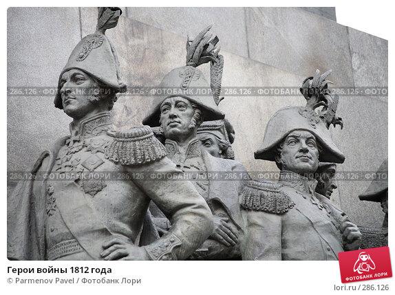 Герои войны 1812 года, фото № 286126, снято 10 мая 2008 г. (c) Parmenov Pavel / Фотобанк Лори