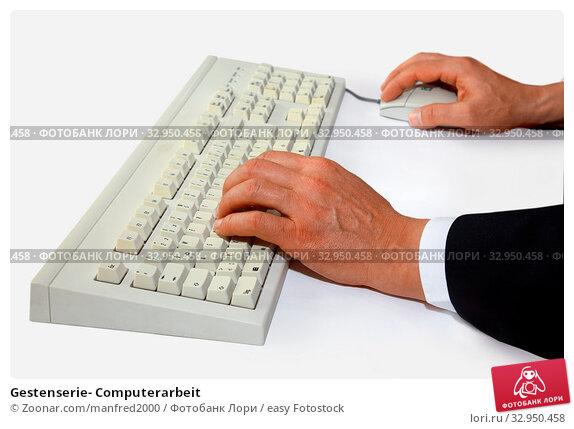 Gestenserie- Computerarbeit. Стоковое фото, фотограф Zoonar.com/manfred2000 / easy Fotostock / Фотобанк Лори