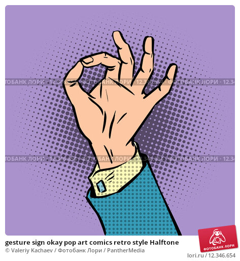 Купить «gesture sign okay pop art comics retro style Halftone», фото № 12346654, снято 19 апреля 2019 г. (c) PantherMedia / Фотобанк Лори