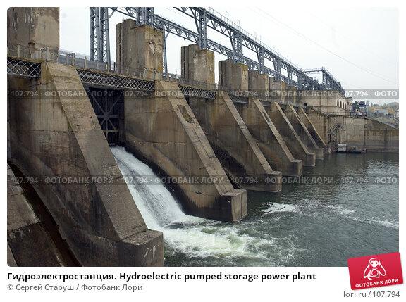 Гидроэлектростанция. Hydroelectric pumped storage power plant, фото № 107794, снято 28 октября 2007 г. (c) Сергей Старуш / Фотобанк Лори