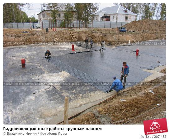 Гидроизоляционные работы крупным планом, эксклюзивное фото № 207482, снято 20 сентября 2005 г. (c) Владимир Чинин / Фотобанк Лори