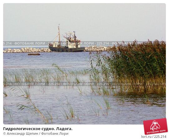 Гидрологическое судно. Ладога., эксклюзивное фото № 225214, снято 25 августа 2007 г. (c) Александр Щепин / Фотобанк Лори