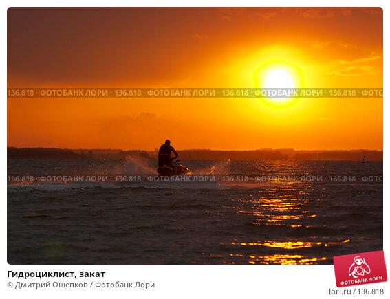 Гидроциклист, закат, фото № 136818, снято 6 июля 2007 г. (c) Дмитрий Ощепков / Фотобанк Лори