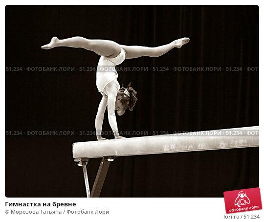 Гимнастка на бревне, фото № 51234, снято 13 июня 2004 г. (c) Морозова Татьяна / Фотобанк Лори