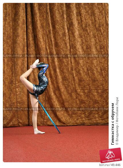 Гимнастка с обручем, фото № 49446, снято 5 мая 2007 г. (c) Владимир / Фотобанк Лори